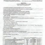 сертификат, доставка питьевой воды в Одинцово, бесплатно,купить кулер, офис, бутилированная, бутыль 19 л